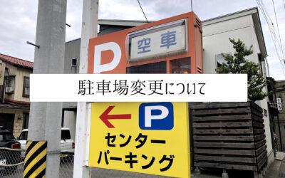 おかしばこ「駐車場」の変更について